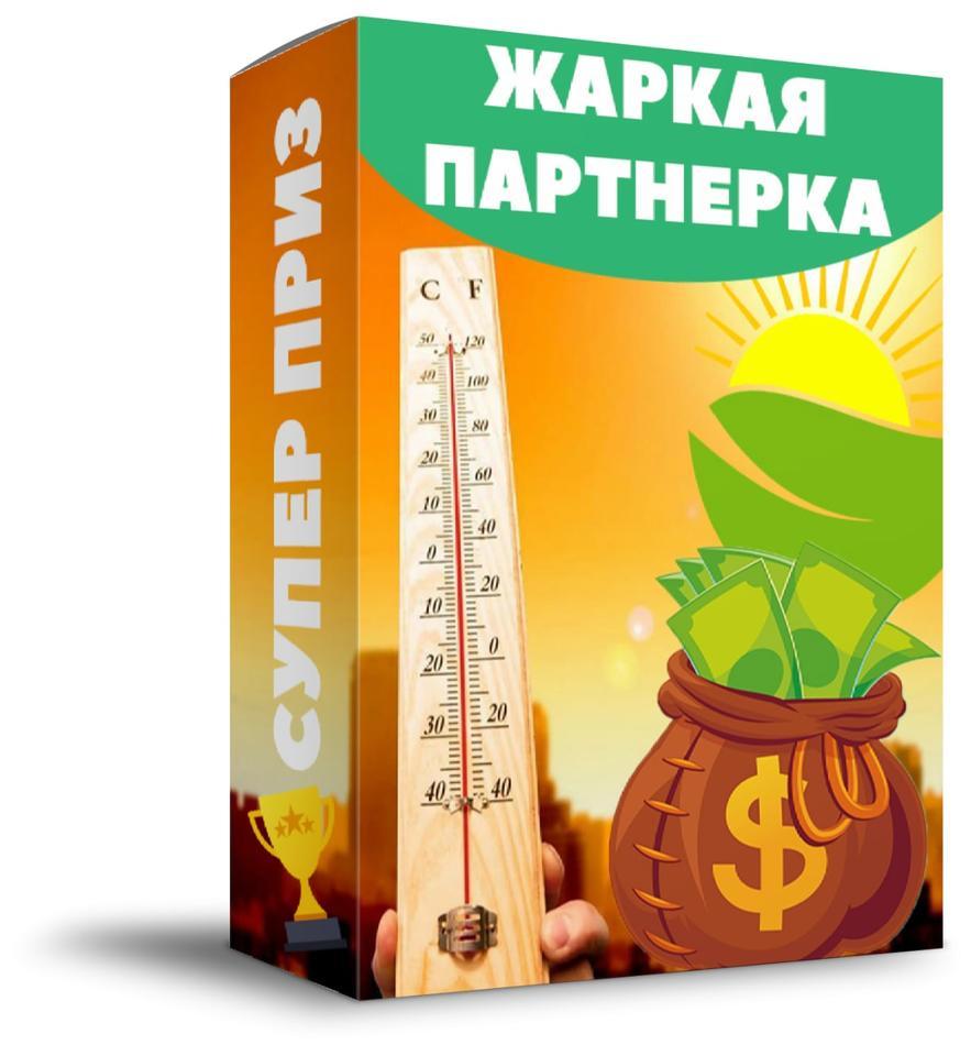 Доступ в Жаркую Партнёрскую программу! Призовой фонд 200 000 рублей.